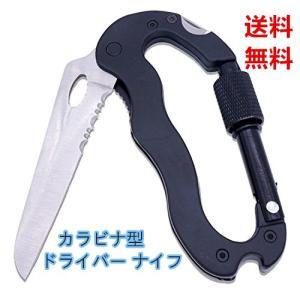 ナイフ、ドライバー搭載のカラビナです。  搭載ツール ・ナイフ ・波刃ナイフ ・栓抜き ・プラスドラ...