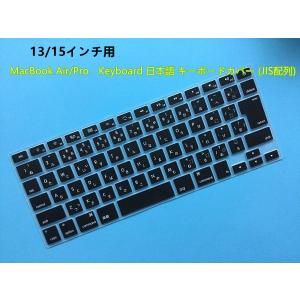 MacBook Air 13、Pro Retina 13,15インチ用のキーボードカバーです。 大切...