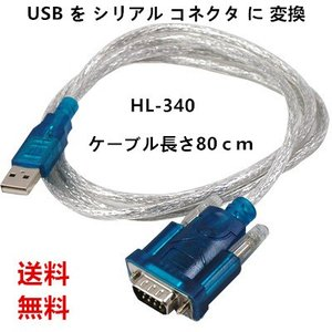 送料無料 変換ケーブル USBケーブル USB から シリアル コネクタ 変換 USB typeA ...
