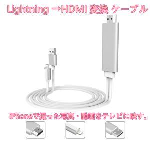 Lightning to HDMI 変換 ケーブル 設定不要 HDMI ケーブル 1080P 高画質...