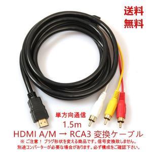 送料無料 変換ケーブル HDMIケーブル 変換 ビデオ端子 金メッキ高品質 HDMI A/M TO RCA3 1.5m オス テレビ デジタル