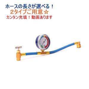 送料無料 エアコン ガス チャージ ホース メーター付 R134a 自動車用(ガス缶別売)