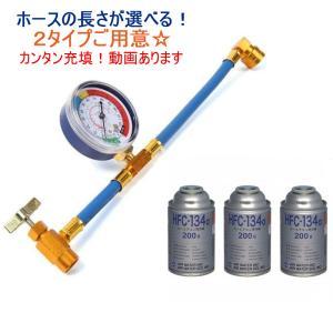 送料無料 エアコン ガス チャージ ホース メーター付 R134a とカーエアコン用冷媒 HFC-1...