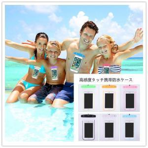 【送料無料】スマホ防水ケース 高感度タッチTPU製の携帯防水ケース 夜間発光 6色選べる ネックスストラップ付き
