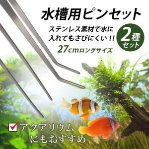 【送料無料】ロングサイズ 水草用ピンセット (ストレート・カーブ) 2本セット 27cm