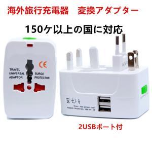 送料無料 コンセント変換アダプター コンセント変換器 変換プラグ 2USBポート A・B・BF・C・...