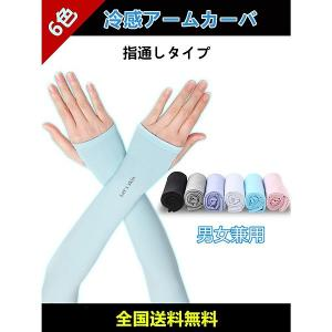 送料無料アームカバー 夏 手袋 紫外線対策 日焼け対策 男女兼用 冷感 スポーツ 車運転 指穴タイプ