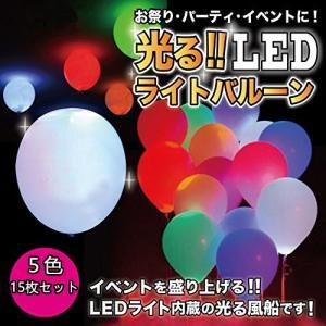 送料無料 AP 光るバルーン LED内蔵 発光ゴム風船 カラー 約30cm(12インチ) 5色ミック...