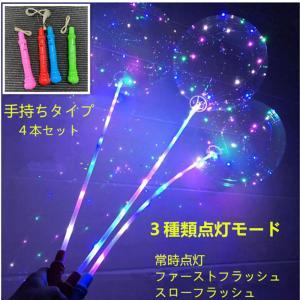 【素材】ラテックス LED 【サイズ】風船:空気入れる前に直径25cm、空気入れる後約30〜40cm...