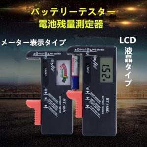 送料無料 バッテリーテスター バッテリーチェッカー 電池残量測定器 乾電池やボタン電池の残量チェック 2タイプ 1.5V/9V対応の画像