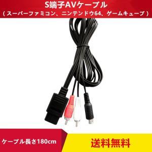 送料無料  S端子AVケーブル 接続ケーブル スーパーファミコン、ニンテンドウ64、ゲームキューブ対...