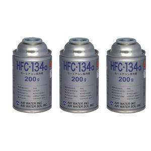 カーエアコン用冷媒 [ 200g ]HFC-134a 3本 ガス缶 送料別