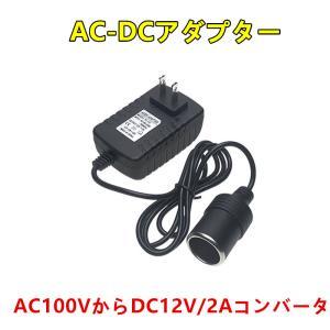 送料無料 AC-DCアダプター AC100VからDC12V/2Aコンバータ 車用品 超静音 低発熱 ...