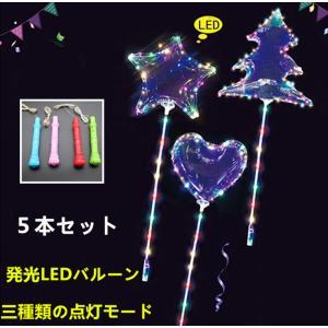 送料無料 光る風船 発光LEDバルーン5枚セット クリスマス 飾り  子供おもちゃ 手持ちタイプ 発...