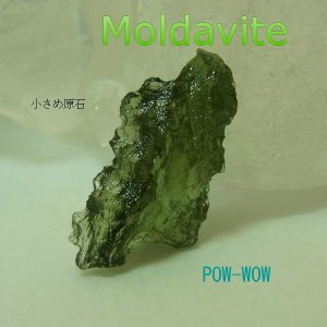 モルダバイト 天然石 マテリアル 3千円代 小さな 原石  yj-pow-wowdaikanyama