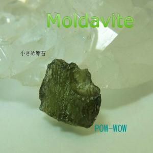 モルダバイト 天然石 マテリアル 7ct up 小さな 原石 ラフ yj-pow-wowdaikanyama