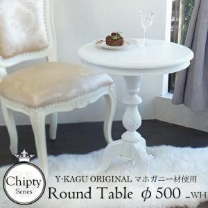 テーブル サイドテーブル カフェテーブル おしゃれ ホワイト家具 ラウンドφ500・白 チプティ 開...
