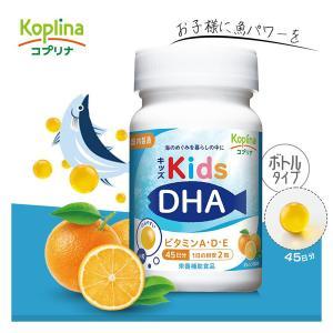こどもDHA DHA EPA 子供用 子供 キッズDHA 90粒 [ボトルタイプ] 送料無料 サプリメント コプリナ|ykoplina