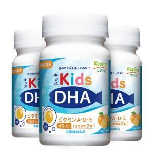 こどもDHA DHA EPA 子供用 子供 キッズDHA 90粒×3個セット [ボトルタイプ] ビタミン 送料無料 サプリメント コプリナ|ykoplina