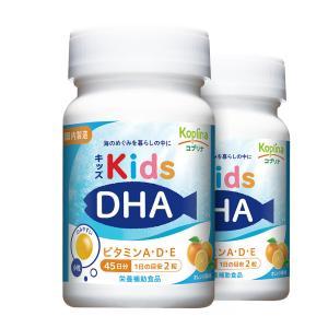 こどもDHA DHA EPA 子供用 子供 キッズDHA 90粒×2個セット [ボトルタイプ] ビタミン 送料無料 サプリメント コプリナ ykoplina