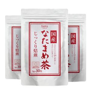 国産なたまめ茶 3g x 30包 3袋セット【安心国内製造/じっくり焙煎/白ナタマメ/健康食品/コプリナ/送料無料】|ykoplina