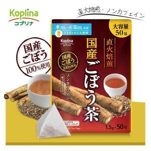 お中元 ごぼう茶 国産 ゴボウ茶 1.5g×50包 牛蒡茶 ごぼう 牛蒡 ティーパック ノンカフェイン お茶 送料無料 健康茶 コプリナ|ykoplina