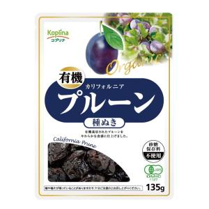 プルーン 種ぬき オーガニック 有機プルーン 135g 無農薬 無添加 砂糖不使用 ドライフルーツ コプリナ ykoplina