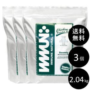 IMMUNE NATURAL(イミューンナチュラル)シームリー 2.04kg×3袋 送料無料|ykozakka