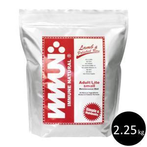 IMMUNE NATURAL(イミューンナチュラル)アダルトライト・スモール[ラム] 2.25kg|ykozakka