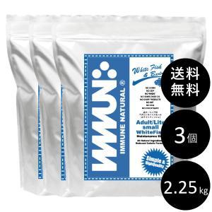 IMMUNE NATURAL(イミューンナチュラル)アダルトライト・スモール[ホワイトフィッシュ] 2.25kg×3袋 送料無料|ykozakka