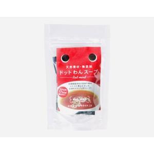 ドットわんスープ-Red mind-(5包) 犬 おやつ 牛骨|ykozakka