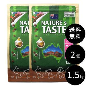 NATURE'S TASTE(ネイチャーズテイスト ) ラム&ダック&フィッシュ 1.5kg×2袋 送料無料|ykozakka