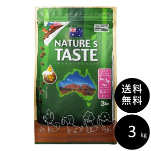 NATURE'S TASTE(ネイチャーズテイスト ) ラム&ダック&フィッシュ 3kg 送料無料|ykozakka