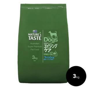 ネイチャーズテイスト フィッシュ 3kg NATURE'S TASTE ドッグ フード ドライ エミューオイル オーストラリア|ykozakka
