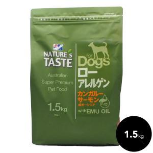 NATURE'S TASTE(ネイチャーズテイスト )ローアレルゲン 1.5kg|ykozakka