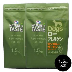 NATURE'S TASTE(ネイチャーズテイスト )ローアレルゲン 1.5kg×2袋 送料無料(北海道・九州・沖縄以外)|ykozakka