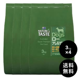 NATURE'S TASTE(ネイチャーズテイスト )ローアレルゲン 12kg(3kg×4)送料無料(北海道・九州・沖縄以外)|ykozakka