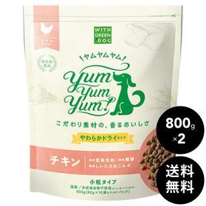 Yum Yum Yum!(ヤムヤムヤム)チキン やわらかドライタイプ 800g(80g*10)×2 送料無料(北海道・九州・沖縄以外)|ykozakka