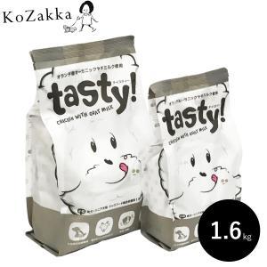 tasty! テイスティ 1.6kg 犬 ご飯 ごはん ドッグフード ヤギミルク 山羊ミルク 食いつきがいい プレミアムフード|ykozakka