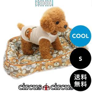 SALE30%OFF circus circus(サーカスサーカス)Toy Bear COOL BED 涼感加工 Sサイズ  送料無料(北海道・九州・沖縄以外)|ykozakka
