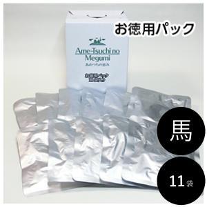 あめつちの恵み 馬肉 お徳用パック(11袋)送料無料|ykozakka