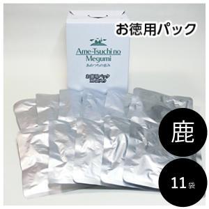 あめつちの恵み 鹿肉 お徳用パック(11袋)送料無料|ykozakka