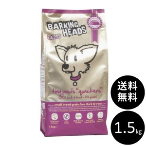 BARKINGHEADS(バーキングヘッズ)タイニーパウズ クワッカーズ 1.5kg 送料無料|ykozakka