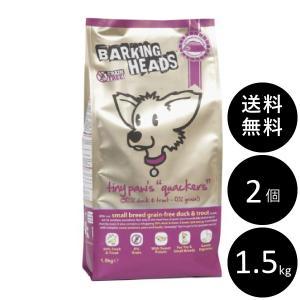 BARKINGHEADS(バーキングヘッズ)タイニーパウズ クワッカーズ 1.5kg×2袋 送料無料|ykozakka