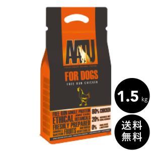 AATU(アートゥー)チキン 1.5kg 送料無料(北海道・九州・沖縄以外)|ykozakka