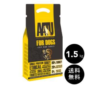 AATU(アートゥー)ターキー 1.5kg 送料無料(北海道・九州・沖縄以外)|ykozakka