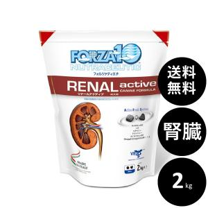 FORZA10(フォルツァディエチ )リナールアクティブ(腎臓) 2kg 送料無料|ykozakka