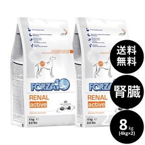 FORZA10(フォルツァディエチ )リナールアクティブ(腎臓) 8kg(4kg×2) 送料無料|ykozakka
