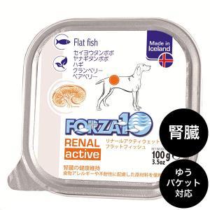 FORZA10(フォルツァディエチ)リナールアクティブフラットフィッシュ (腎臓) 100g|ykozakka