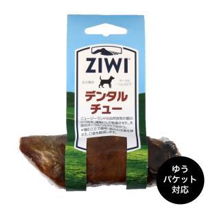 ZIWI(ジウィ)デンタルチュー|ykozakka